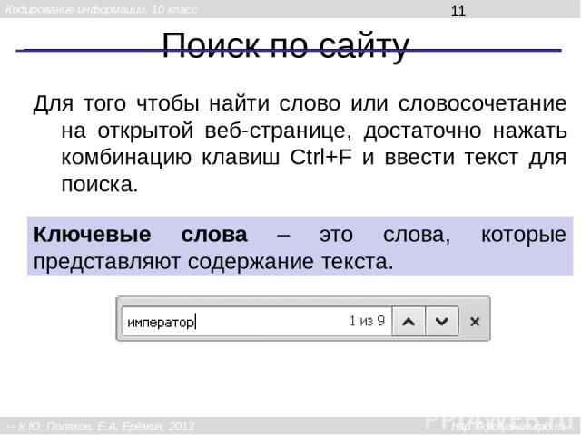 Поиск по сайту Ключевые слова – это слова, которые представляют содержание текста. Для того чтобы найти слово или словосочетание на открытой веб-странице, достаточно нажать комбинацию клавиш Ctrl+F и ввести текст для поиска. Кодирование информации, …