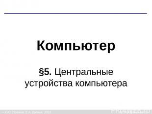 Компьютер §5. Центральные устройства компьютера К.Ю. Поляков, Е.А. Ерёмин, 2013