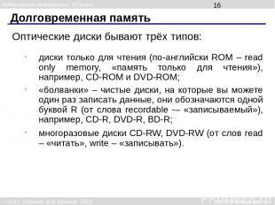 Долговременная память Оптические диски бывают трёх типов: диски только для чтени