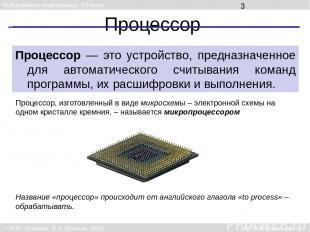 Процессор Процессор — это устройство, предназначенное для автоматического считыв