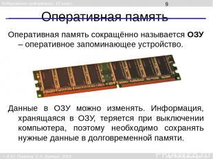 Оперативная память Оперативная память сокращённо называется ОЗУ – оперативное за