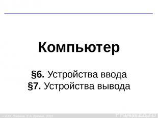 Компьютер §6. Устройства ввода §7. Устройства вывода К.Ю. Поляков, Е.А. Ерёмин,
