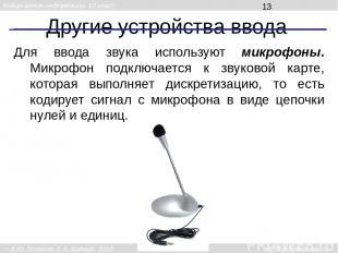Другие устройства ввода Для ввода звука используют микрофоны. Микрофон подключае