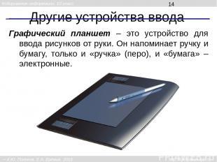 Другие устройства ввода Графический планшет – это устройство для ввода рисунков