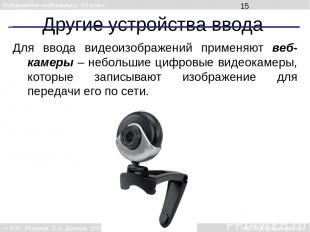 Другие устройства ввода Для ввода видеоизображений применяют веб-камеры – неболь