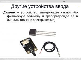 Другие устройства ввода Датчик – устройство, измеряющее какую-либо физическую ве