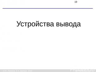 Устройства вывода К.Ю. Поляков, Е.А. Ерёмин, 2013 http://kpolyakov.spb.ru