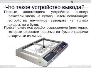 Что такое устройство вывода? Первые «настоящие» устройства вывода печатали числа