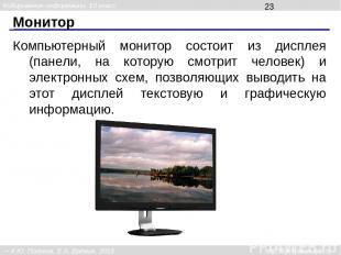 Монитор Компьютерный монитор состоит из дисплея (панели, на которую смотрит чело