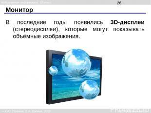 Монитор В последние годы появились 3D-дисплеи (стереодисплеи), которые могут пок