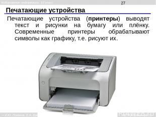 Печатающие устройства Печатающие устройства (принтеры) выводят текст и рисунки н