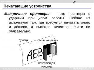 Печатающие устройства Матричные принтеры — это принтеры с ударным принципом рабо