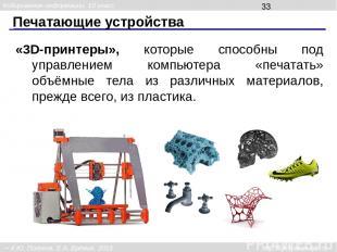 Печатающие устройства «3D-принтеры», которые способны под управлением компьютера
