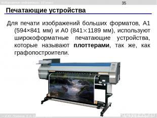 Печатающие устройства Для печати изображений больших форматов, А1 (594×841 мм) и