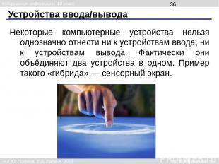 Устройства ввода/вывода Некоторые компьютерные устройства нельзя однозначно отне