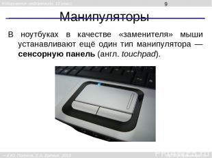 Манипуляторы В ноутбуках в качестве «заменителя» мыши устанавливают ещё один тип