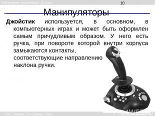 Манипуляторы Джойстик используется, в основном, в компьютерных играх и может быт