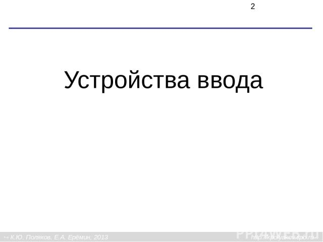 Устройства ввода К.Ю. Поляков, Е.А. Ерёмин, 2013 http://kpolyakov.spb.ru