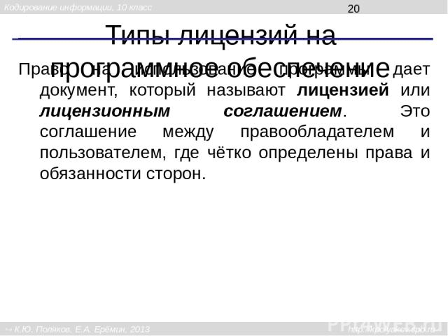 Типы лицензий на программное обеспечение По типу лицензий можно разделить программное обеспечение на 4 типа: коммерческое; бесплатное (англ. freeware); свободное ПО (англ. open source – ПО с открытым кодом). условно-бесплатное (англ. shareware); Код…