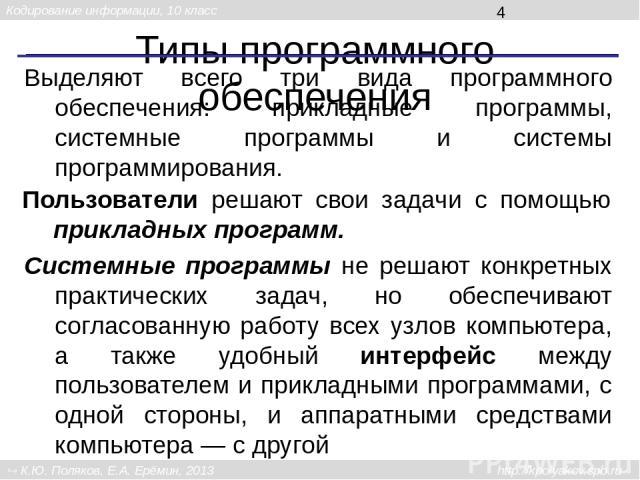 Типы программного обеспечения прикладное ПО системное ПО пользователь Кодирование информации, 10 класс К.Ю. Поляков, Е.А. Ерёмин, 2013 http://kpolyakov.spb.ru