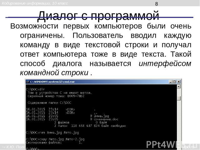 Графический интерфейс Графический интерфейс основан на использовании иконок (значков), каждый из которых представляет какой-то объект. Программы служат для обработки документов – файлов с данными. Каждая программа работает с документами определённог…