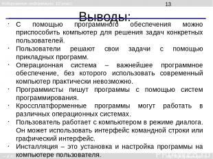 Правовая охрана программ и данных К.Ю. Поляков, Е.А. Ерёмин, 2013 http://kpolyak