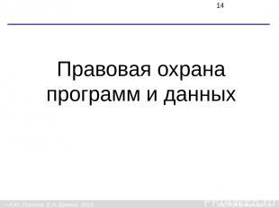 Авторские права В Конституции Российской Федерации записано, что «интеллектуальн
