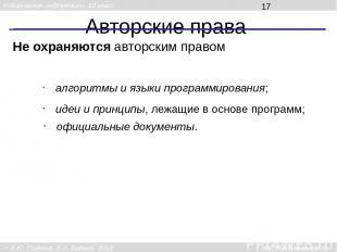 Авторские права Согласно российским законам об авторском праве, автор – это физи