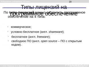 Типы лицензий на программное обеспечение За каждую копию коммерческой программы