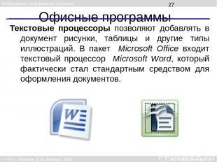 Офисные программы Компьютерная презентация – это набор изображений (слайдов), ко