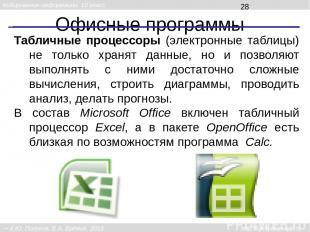 Офисные программы Система управления базами данных (СУБД) служит для поиска инфо