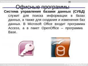 Программы для работы в Интернете Большинство пользователей используют электронну