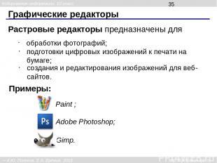 Графические редакторы Для работы с трёхмерными объектами используют программы 3D