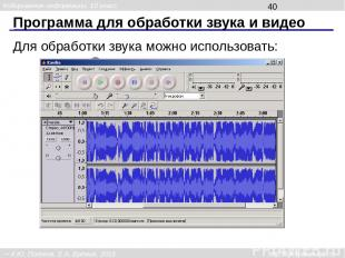 Программа для обработки звука и видео Наиболее популярны: Adobe Premier Pinnacle