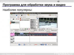 Операционные системы Операционная система «отвечает» за: Операционная система (О