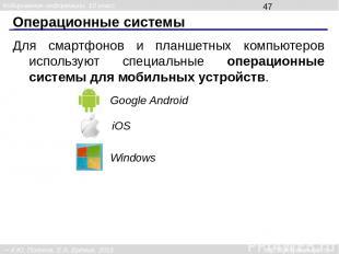 Выводы: Операционная система (ОС) — это набор программ, который обеспечивает пол