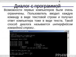 Графический интерфейс Графический интерфейс основан на использовании иконок (зна