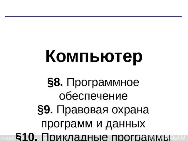 Программное обеспечение К.Ю. Поляков, Е.А. Ерёмин, 2013 http://kpolyakov.spb.ru
