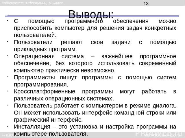 Правовая охрана программ и данных К.Ю. Поляков, Е.А. Ерёмин, 2013 http://kpolyakov.spb.ru
