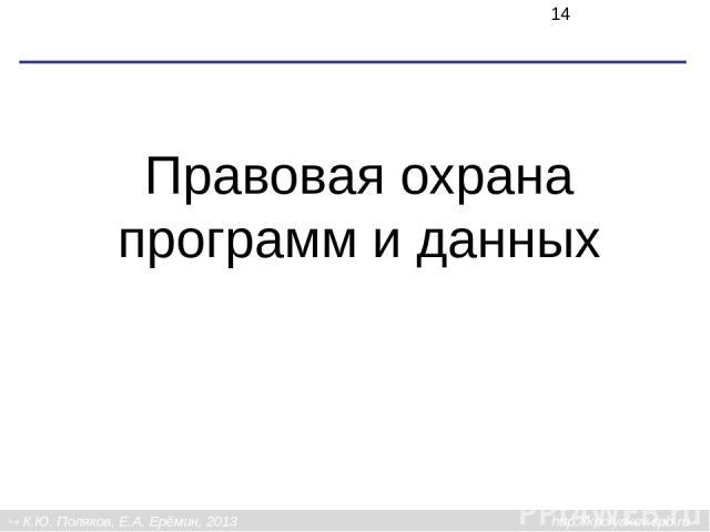Авторские права В Конституции Российской Федерации записано, что «интеллектуальная собственность охраняется законом» (ст. 41 ч. 1). Интеллектуальная собственность – это права на результаты творчества человека. Эти права определены в Гражданском коде…