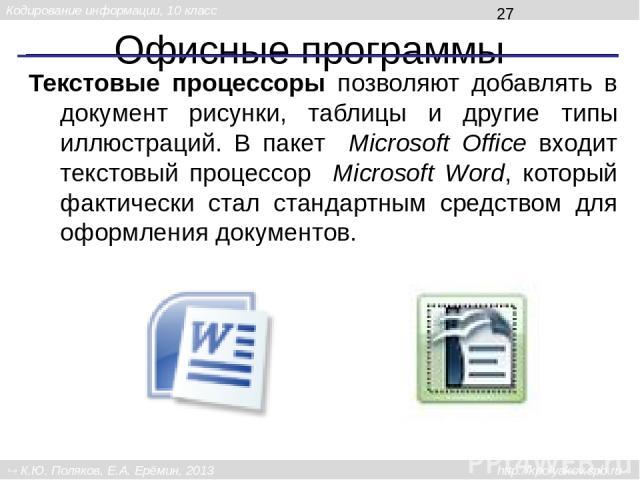 Офисные программы Компьютерная презентация – это набор изображений (слайдов), который предназначен для иллюстрации доклада или выступления. В Microsoft Office презентации готовят с помощью программы PowerPoint, а в OpenOffice для этого используют пр…