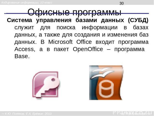 Программы для работы в Интернете Большинство пользователей используют электронную почту. Многие работают с ней с помощью почтовых программ (почтовых клиентов): Почта Windows; Microsoft Outlook; TheBat; Apple Mail; Mozilla Thunderbird . Кодирование …
