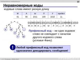 Неравномерные коды * кодовые слова имеют разную длину 01000100110110111000011100
