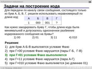 Задачи на построение кода * Для передачи по каналу связи сообщения, состоящего т