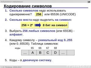 Кодирование символов * Сколько символов надо использовать одновременно? или 6553