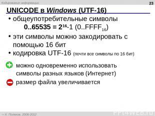 UNICODE в Windows (UTF-16) * можно одновременно использовать символы разных язык