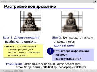 Растровое кодирование * Шаг 1. Дискретизация: разбивка на пиксели. Шаг 2. Для ка