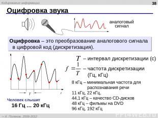 Оцифровка звука * Оцифровка – это преобразование аналогового сигнала в цифровой