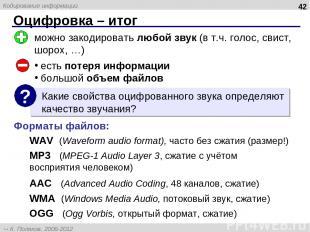 Оцифровка – итог * можно закодировать любой звук (в т.ч. голос, свист, шорох, …)