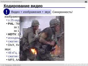 Кодирование видео * Синхронность! изображения: ≥ 25 кадров в секунду PAL: 768×57
